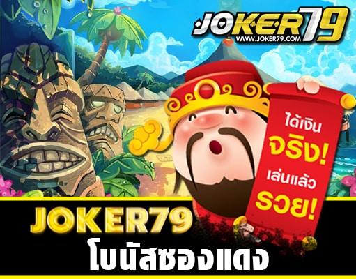 joker79 freecredit