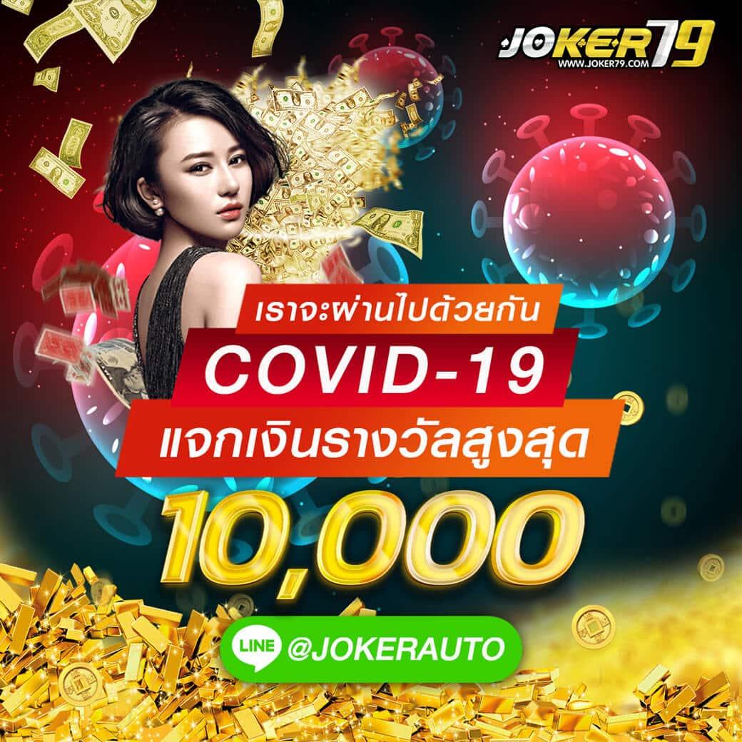 joker123 covid-19