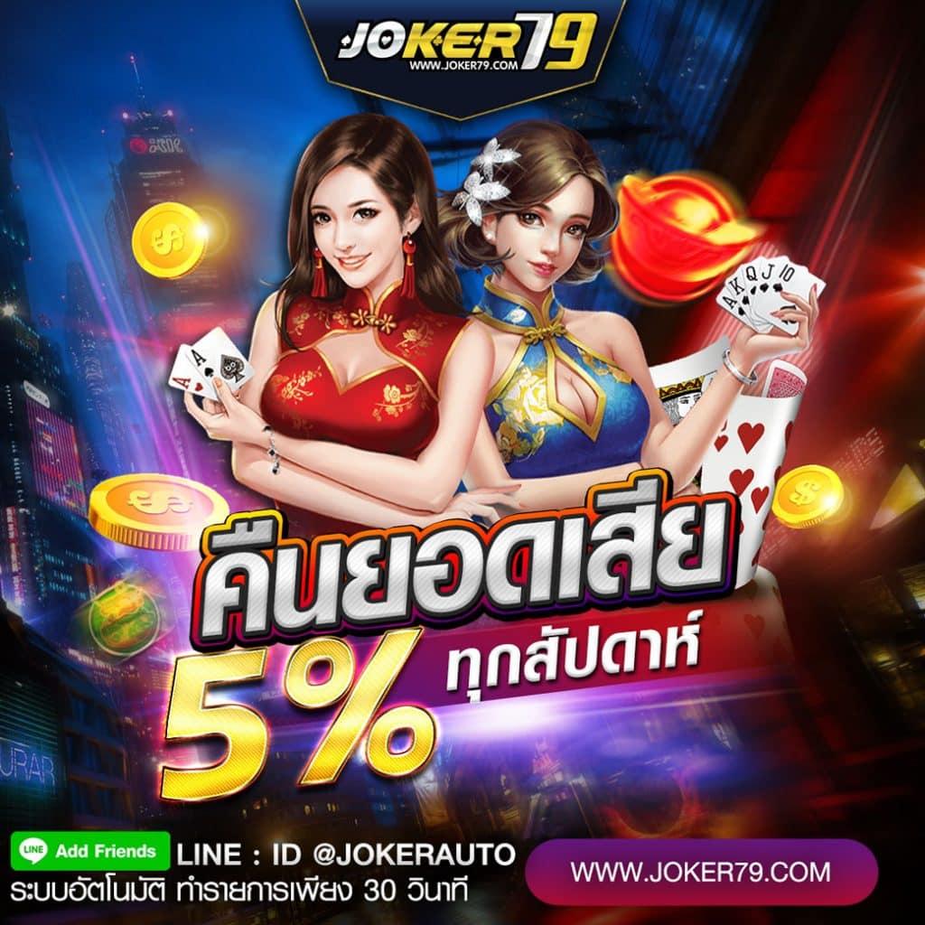 joker123 5% afterpay