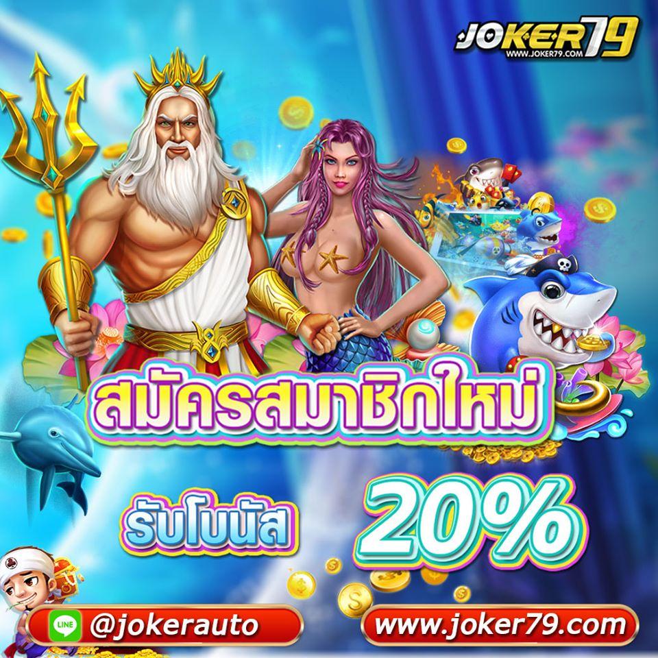joker123 100% bonus