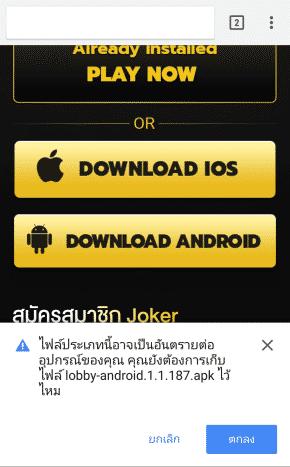 downloadjoker123