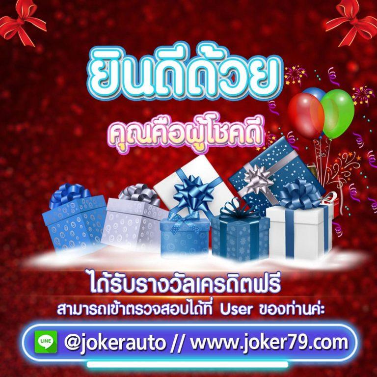 joker79 freegift