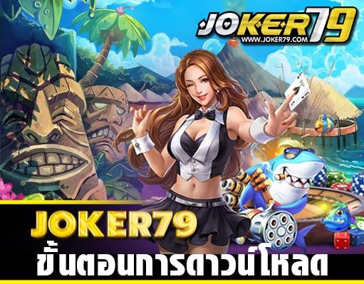 joker123 ขั้นตอนการดาวน์โหลด