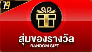 random_gift