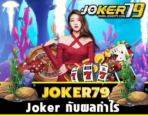 Joker123 ผลกำไร