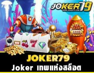 joker123 blog