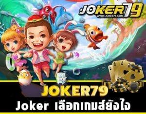 Joker123  เลือกเกมส์ยังไง