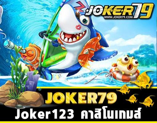 joker123 คาสิโนเกมส์