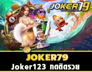 Joker123 กดติดรวย