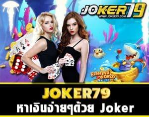 jokerหาเงินง่ายๆด้วย