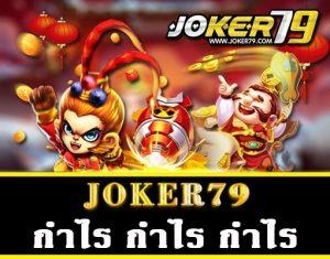 Joker123 กำไร กำไร