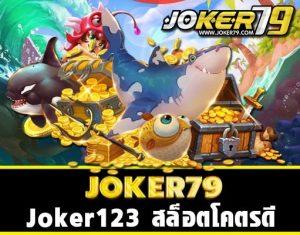 Joker123 สล็อตโคตรดี