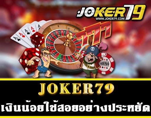 Joker123-เงินน้อยใช้สอยอย่างประหยัด