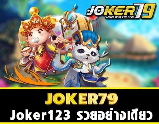 Joker123 รวยอย่างเดียว