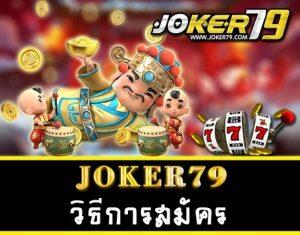 Joker123 วิธีการสมัคร