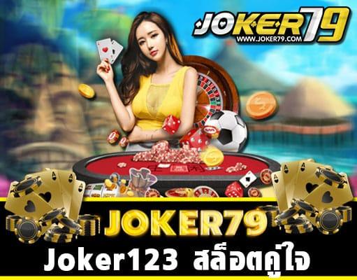 joker123 สล็อตคู่ใจ