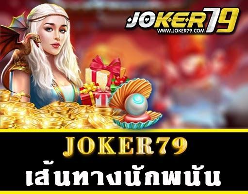 Joker123 เส้นทางนักพนัน