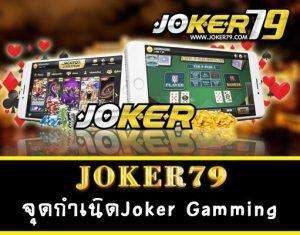 jokergame