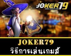 Joker123 วิธีการเล่น