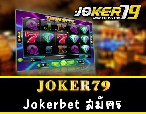 Jokerbet สมัคร