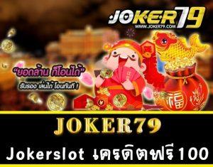 Jokerslot เครดิตฟรี100