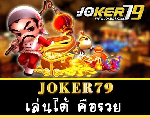 Joker123 เล่นได้คือรวย