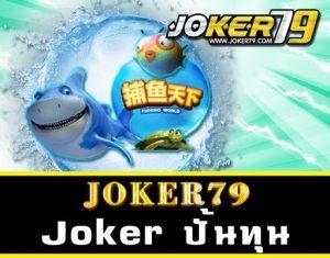 Joker ปั้นทุน