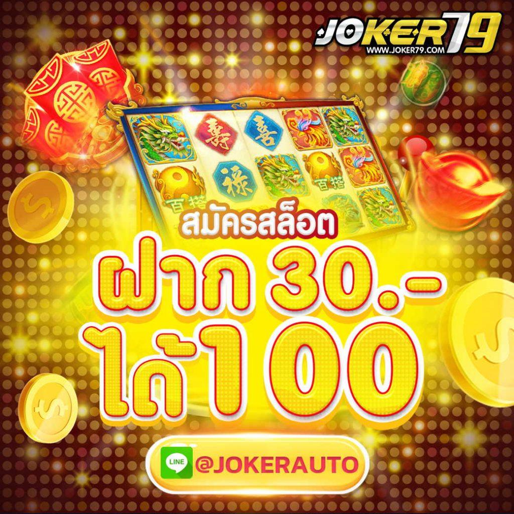 joker30get100
