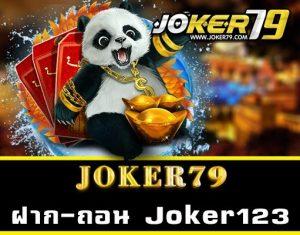 ฝากถอนJoker123