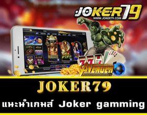 แนะนำเกมส์ Joker gamming