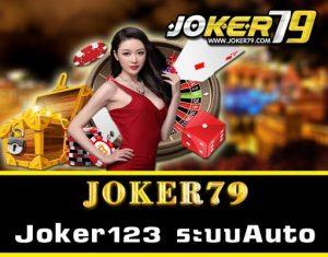 Joker123 ระบบAuto