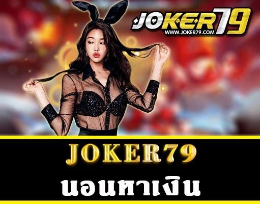Joker123 นอนหาเงิน