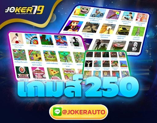 เกมส์250-joker123