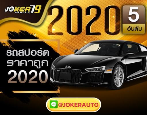 5-อันดับ-รถสปอร์ตราคาถูก-2020-joker