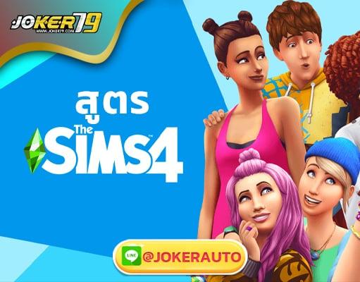 สูตร-Thesims4