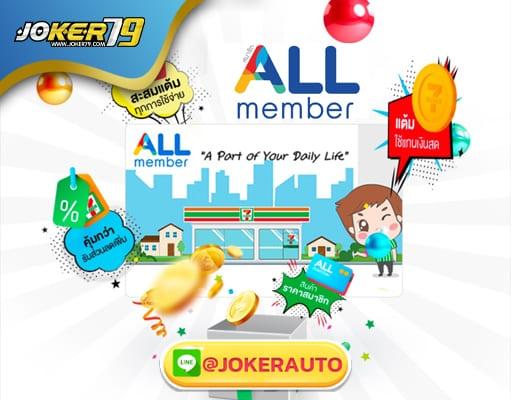 ออเมมเบอร์-JOKER79