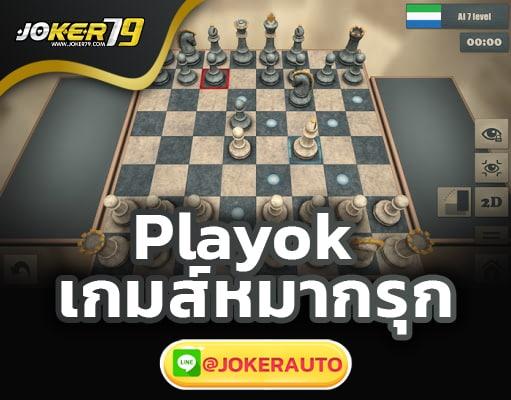 Playokเกมส์หมากรุก-JOKER79