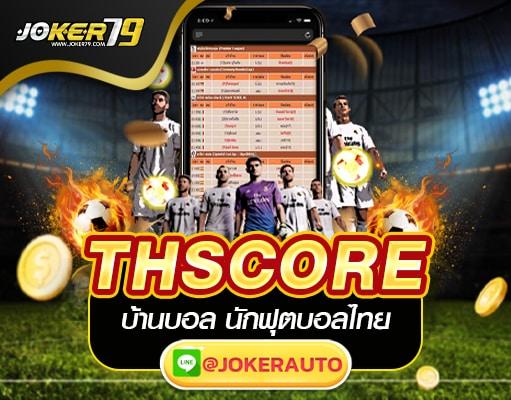 THSCORE-บ้านบอล-นักฟุตบอลไทย-Joker79