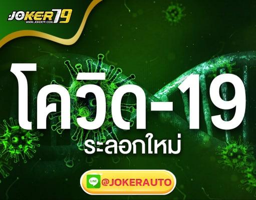 โควิค19-ระลองใหม่-JOKER79